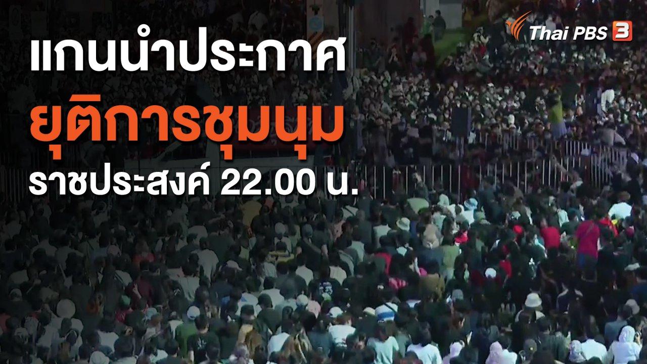 ที่นี่ Thai PBS - แกนนำประกาศยุติการชุมนุมราชประสงค์ 22.00 น.