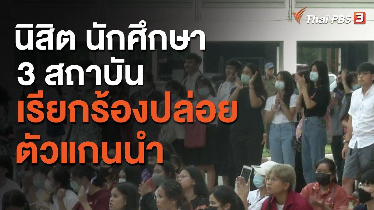 จับตาสถานการณ์ - นิสิต นักศึกษา 3 สถาบันเรียกร้องปล่อยตัวแกนนำ