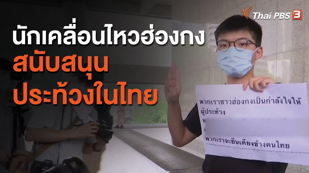 จับตาสถานการณ์ - นักเคลื่อนไหวฮ่องกงสนับสนุนประท้วงในไทย
