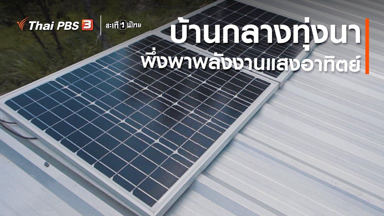 สะเทือนไทย - บ้านกลางทุ่งนา พึ่งพาพลังงานแสงอาทิตย์