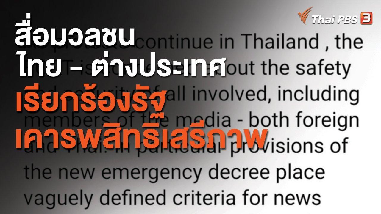 จับตาสถานการณ์ - สื่อมวลชนไทย - ต่างประเทศ เรียกร้องรัฐเคารพสิทธิเสรีภาพ