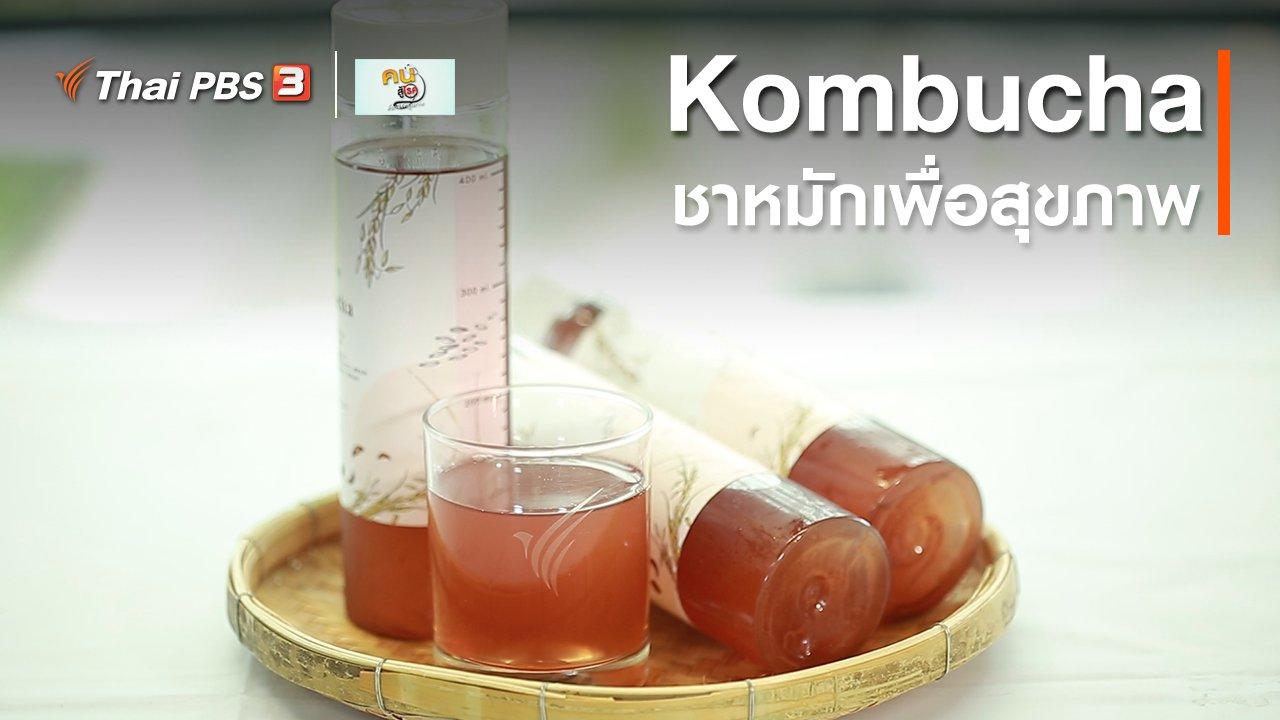 คนสู้โรค - รู้สู้โรค : Kombucha ชาหมักเพื่อสุขภาพ