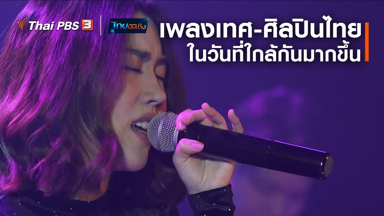ไทยบันเทิง - ดนตรีมีเรื่องเล่า : เพลงเทศ - ศิลปินไทย ในวันที่ใกล้กันมากขึ้น