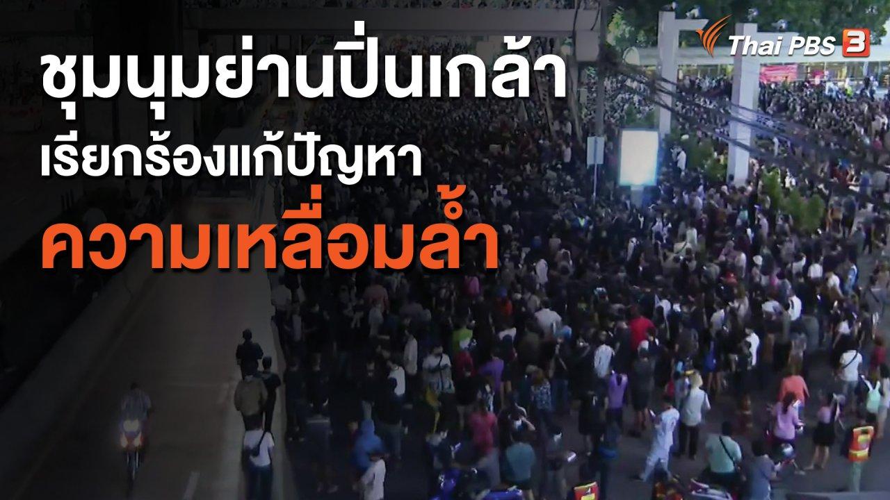 ที่นี่ Thai PBS - เยาวชนร่วมชุมนุมย่านปิ่นเกล้า เรียกร้องแก้ปัญหาความเหลื่อมล้ำ
