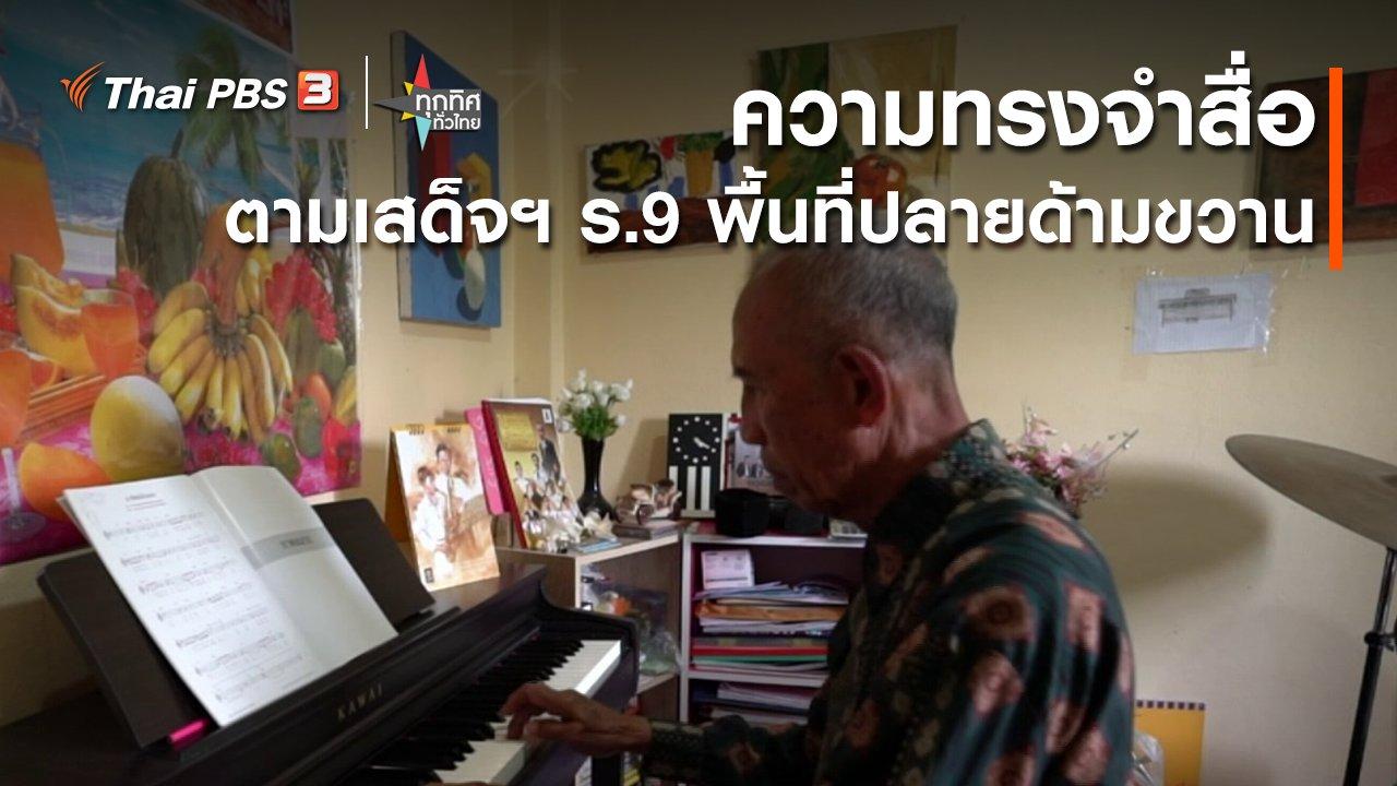 ทุกทิศทั่วไทย - ความทรงจำสื่อตามเสด็จฯ ร.9 พื้นที่ปลายด้ามขวาน