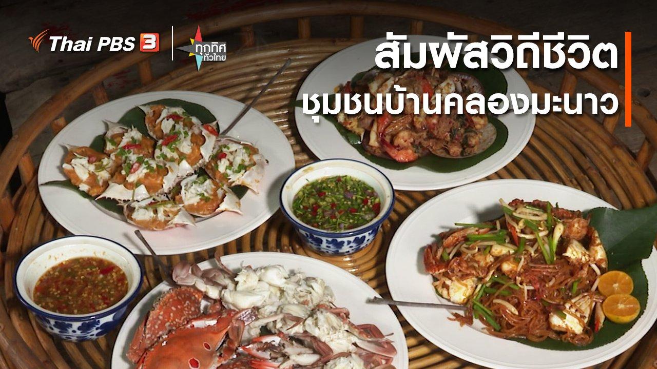 ทุกทิศทั่วไทย - สัมผัสวิถีชีวิตชุมชนบ้านคลองมะนาว