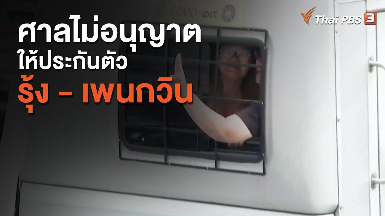 ที่นี่ Thai PBS - ศาลไม่อนุญาตให้ประกันตัว รุ้ง - เพนกวิน