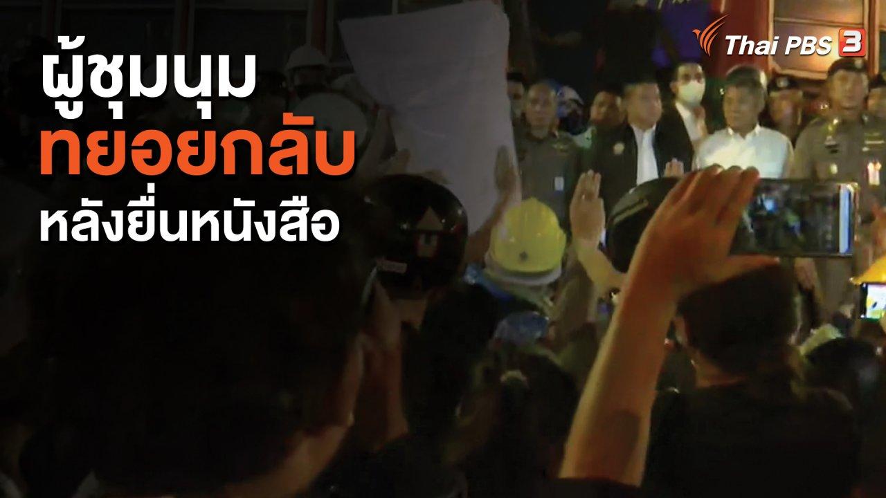 ที่นี่ Thai PBS - ผู้ชุมนุมทยอยกลับหลังยื่นหนังสือ