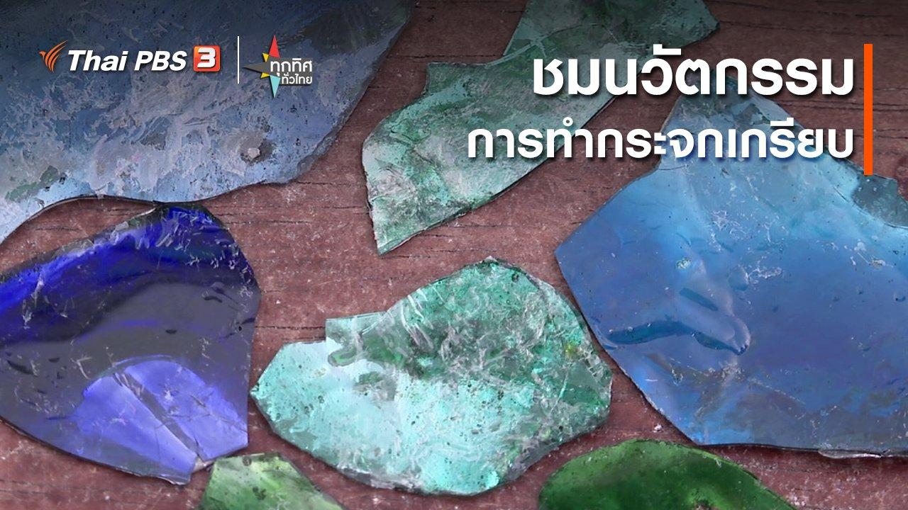 ทุกทิศทั่วไทย - ชมนวัตกรรมการทำกระจกเกรียบ