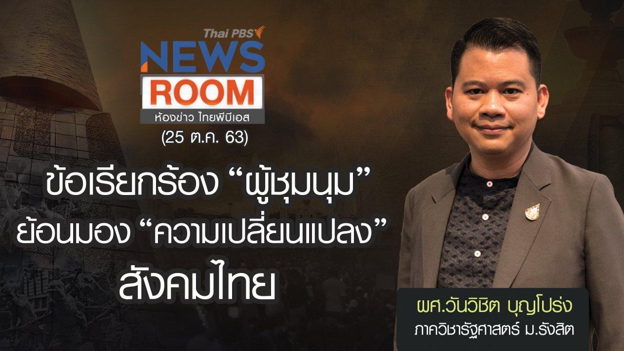"""ห้องข่าว ไทยพีบีเอส NEWSROOM - ข้อเรียกร้อง """"ผู้ชุมนุม"""" ย้อนมอง """"ความเปลี่ยนแปลง"""" สังคมไทย"""
