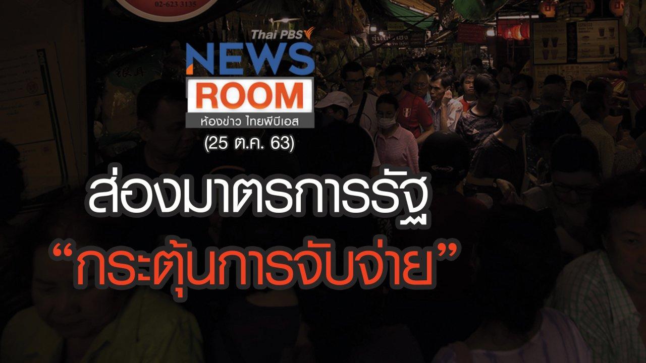 """ห้องข่าว ไทยพีบีเอส NEWSROOM - ส่องมาตรการรัฐ """"กระตุ้นการจับจ่าย"""" ...?"""