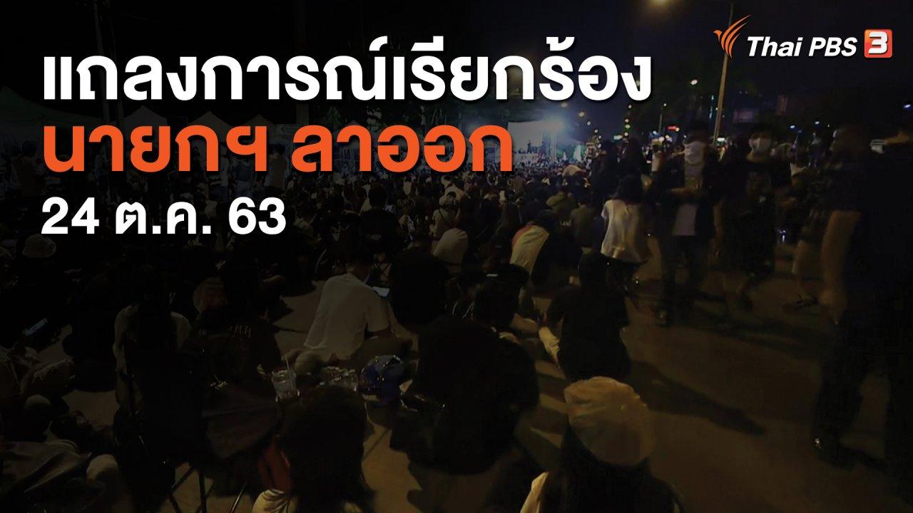 ที่นี่ Thai PBS - แถลงการณ์เรียกร้องนายกฯ ลาออก 24 ต.ค. 63