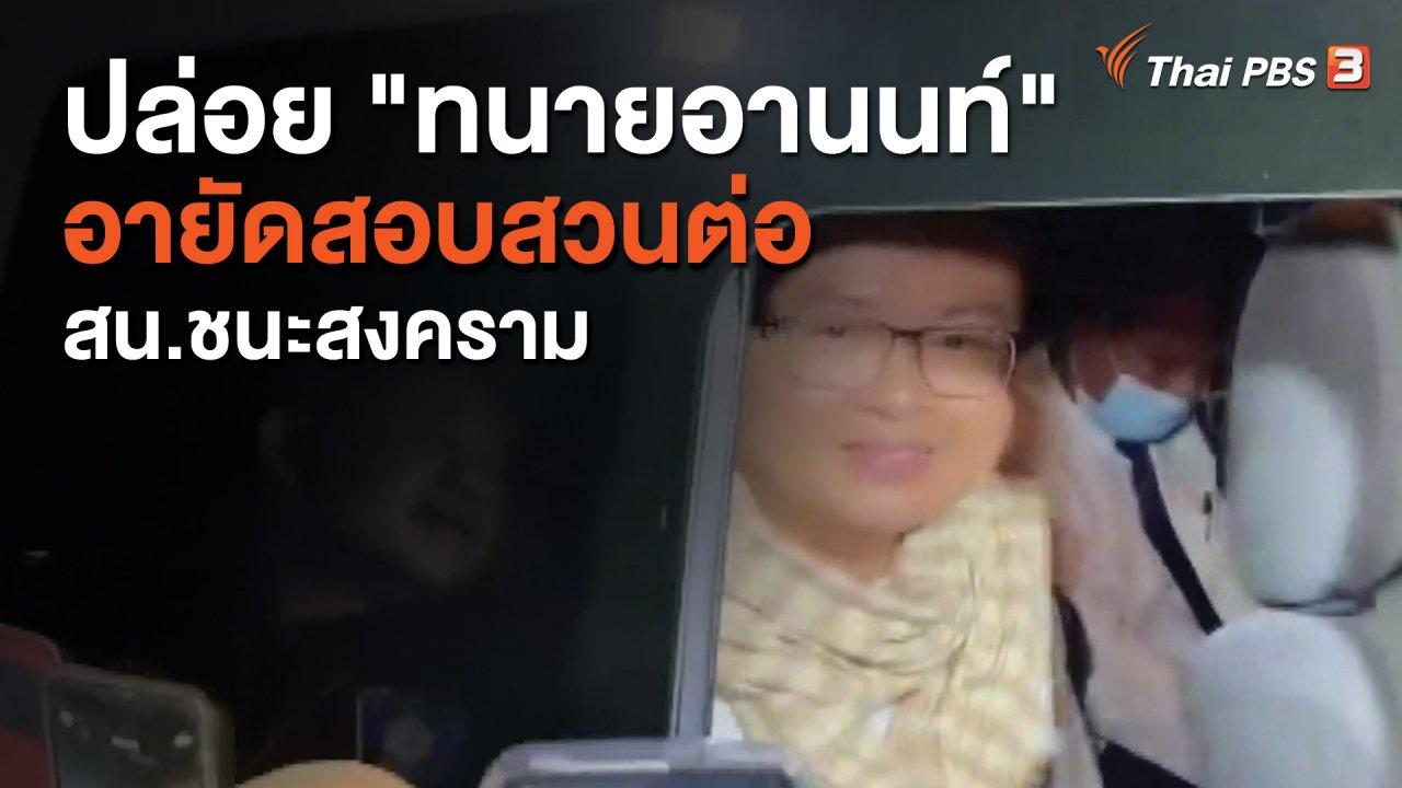 """ที่นี่ Thai PBS - ปล่อย """"ทนายอานนท์"""" อายัดสอบสวนต่อ สน.ชนะสงคราม"""