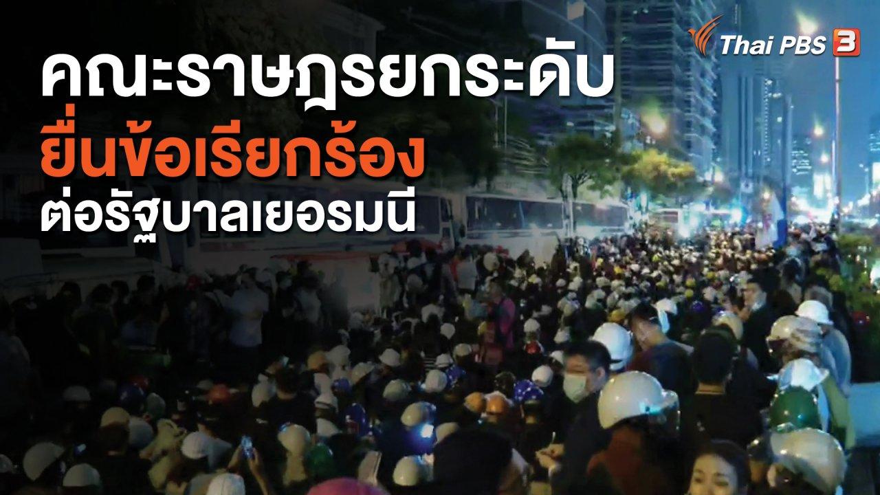 """ที่นี่ Thai PBS - มวลชนในนาม """"คณะราษฎร"""" ยกระดับ ยื่นข้อเรียกร้องต่อรัฐบาลเยอรมนี"""