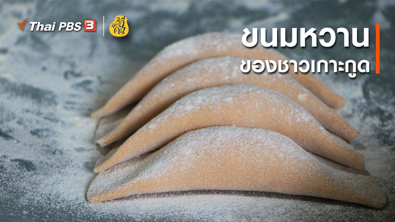 ซีรีส์วิถีคน - ขนมหวานของชาวเกาะกูด