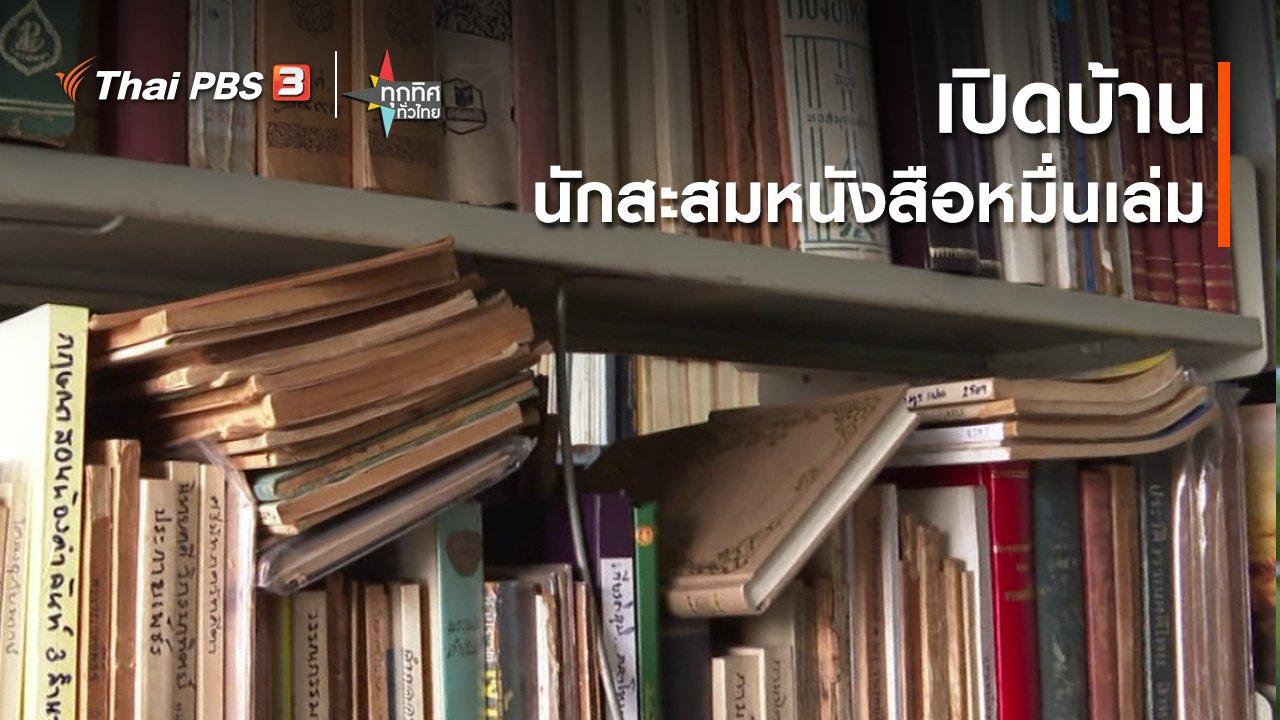 ทุกทิศทั่วไทย - เปิดบ้านนักสะสมหนังสือหมื่นเล่ม