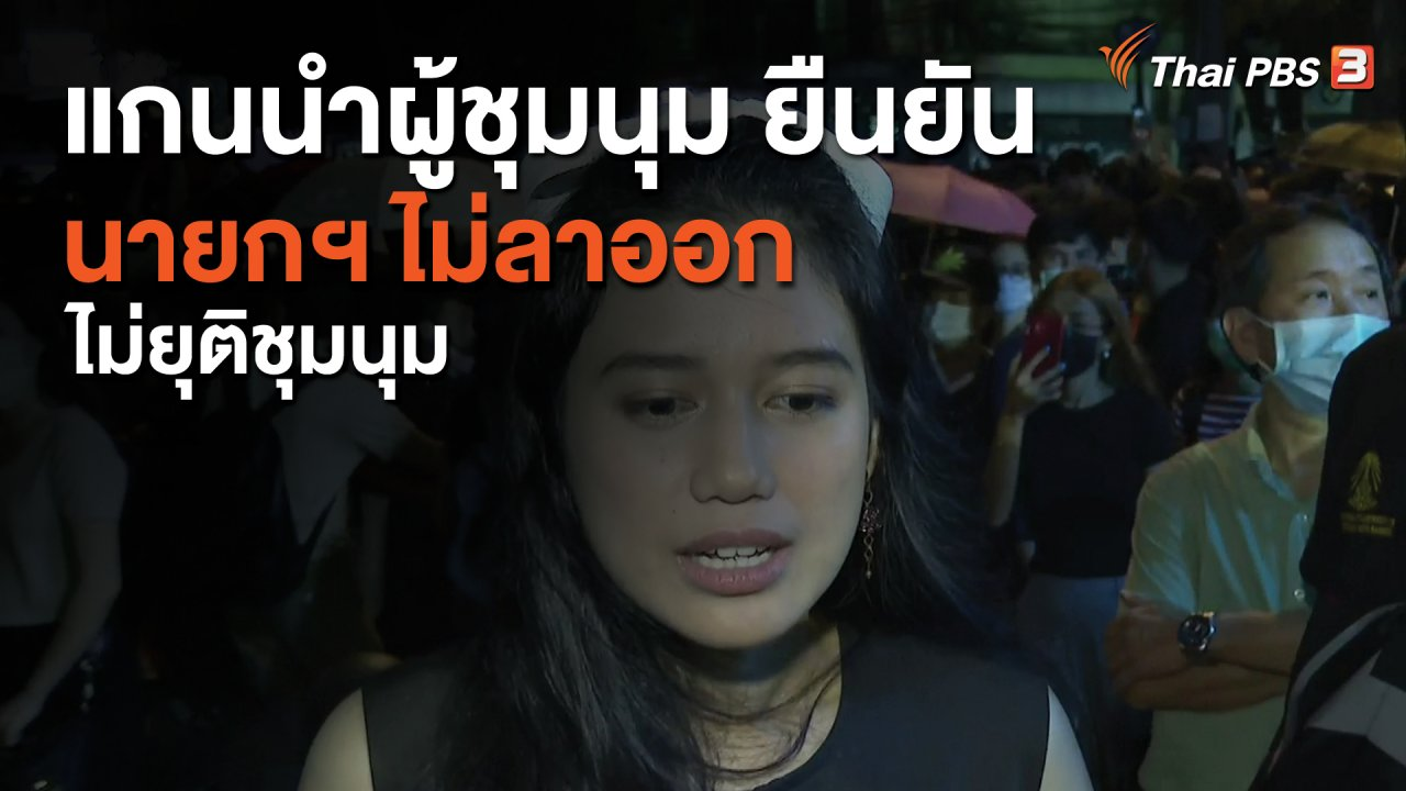 ที่นี่ Thai PBS - แกนนำผู้ชุมนุม ยืนยัน นายกฯ ไม่ลาออก ไม่ยุติชุมนุม