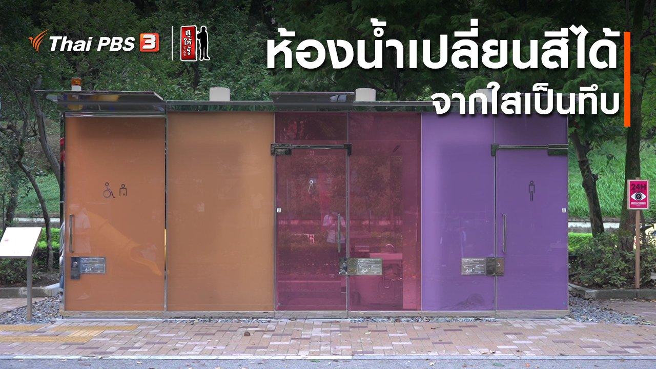 ดูให้รู้ - รู้ให้ลึกเรื่องญี่ปุ่น : ห้องน้ำเปลี่ยนสีได้ จากใสเป็นทึบ