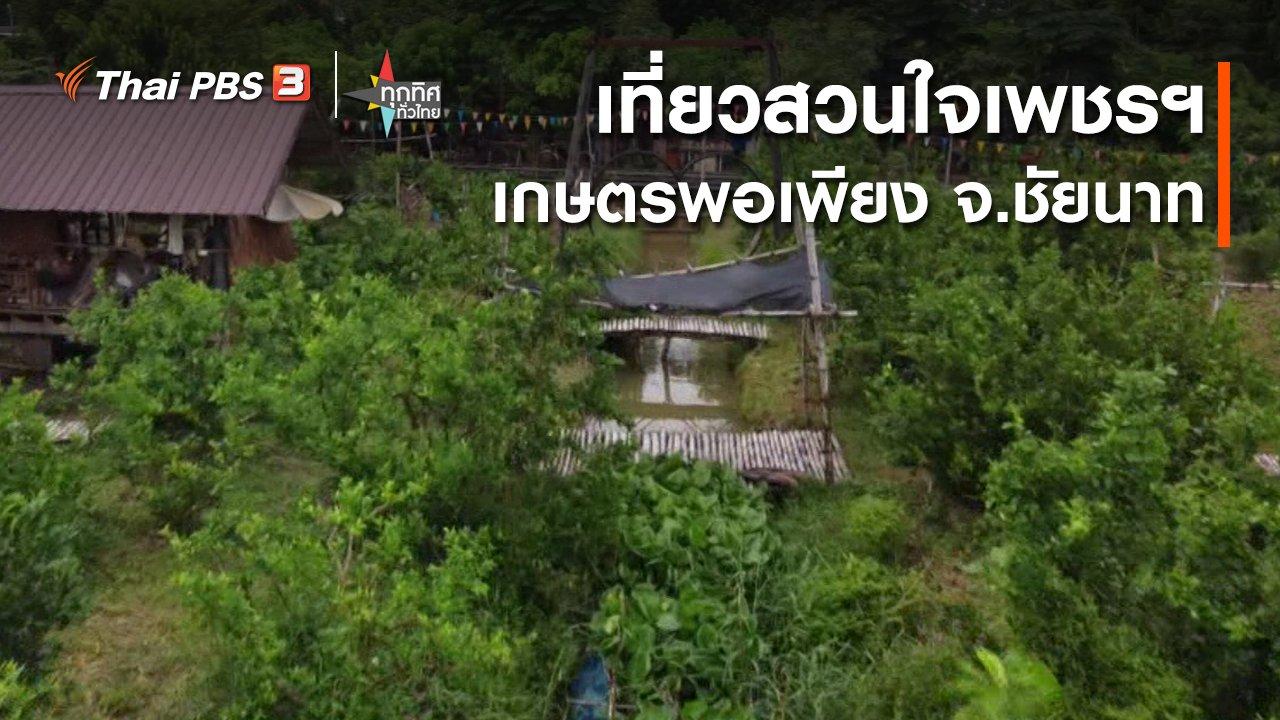 ทุกทิศทั่วไทย - เที่ยวสวนใจเพชรฯ เกษตรพอเพียง จ.ชัยนาท
