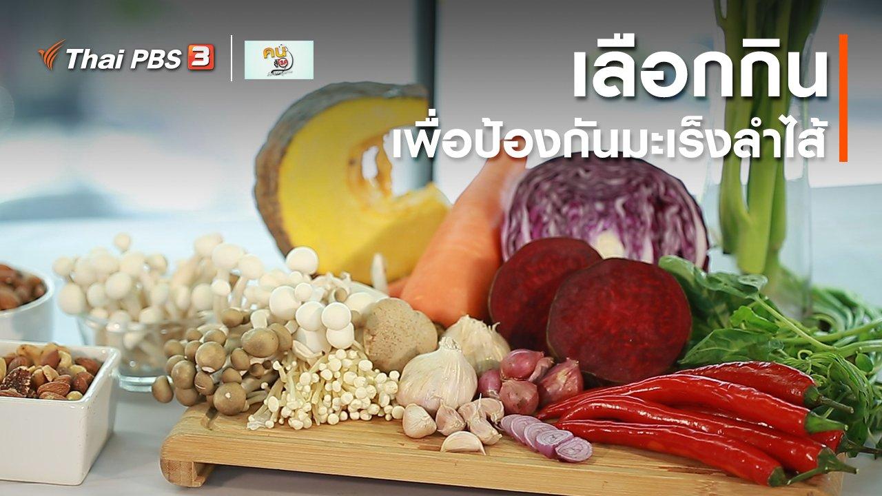 คนสู้โรค - รู้สู้โรค : เลือกกิน เพื่อป้องกันมะเร็งลำไส้