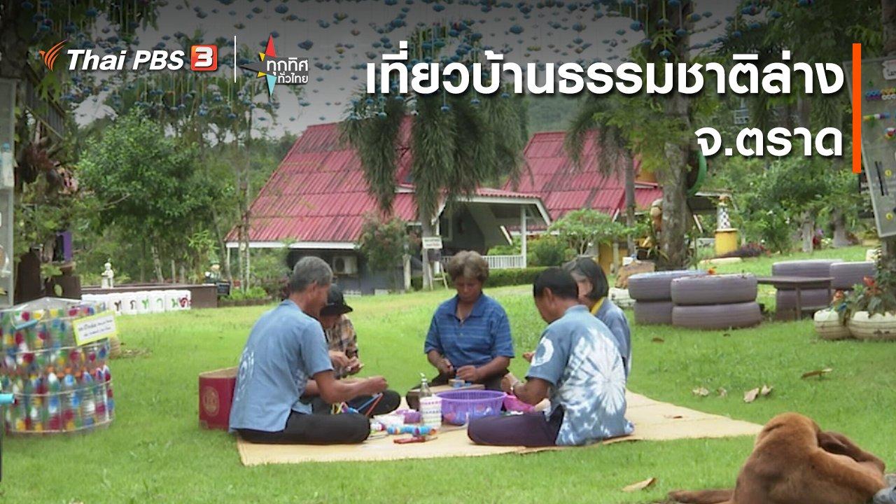 ทุกทิศทั่วไทย - เที่ยวบ้านธรรมชาติล่าง จ.ตราด
