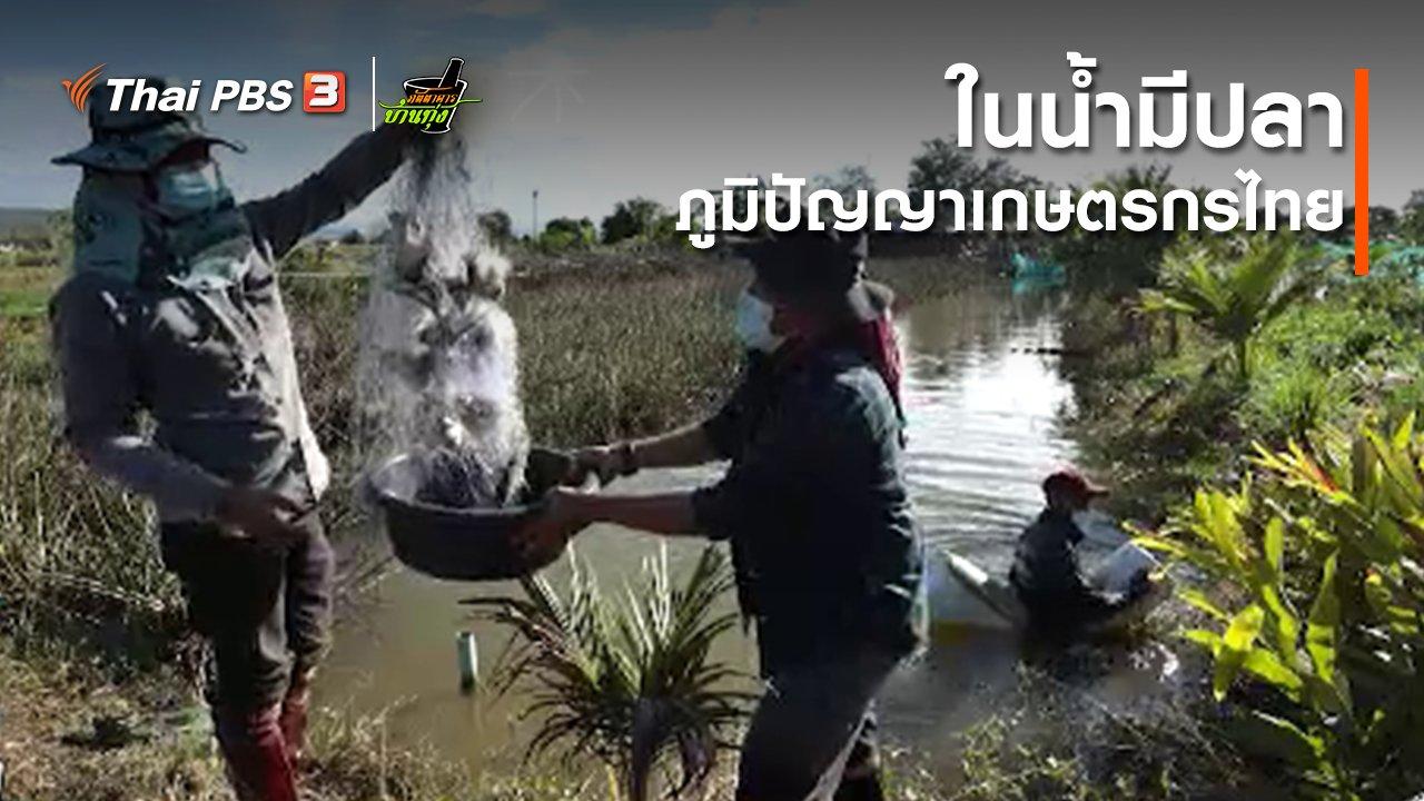 ภัตตาคารบ้านทุ่ง - คลิปบ้านทุ่ง : ในน้ำมีปลา ภูมิปัญญาเกษตรกรไทย