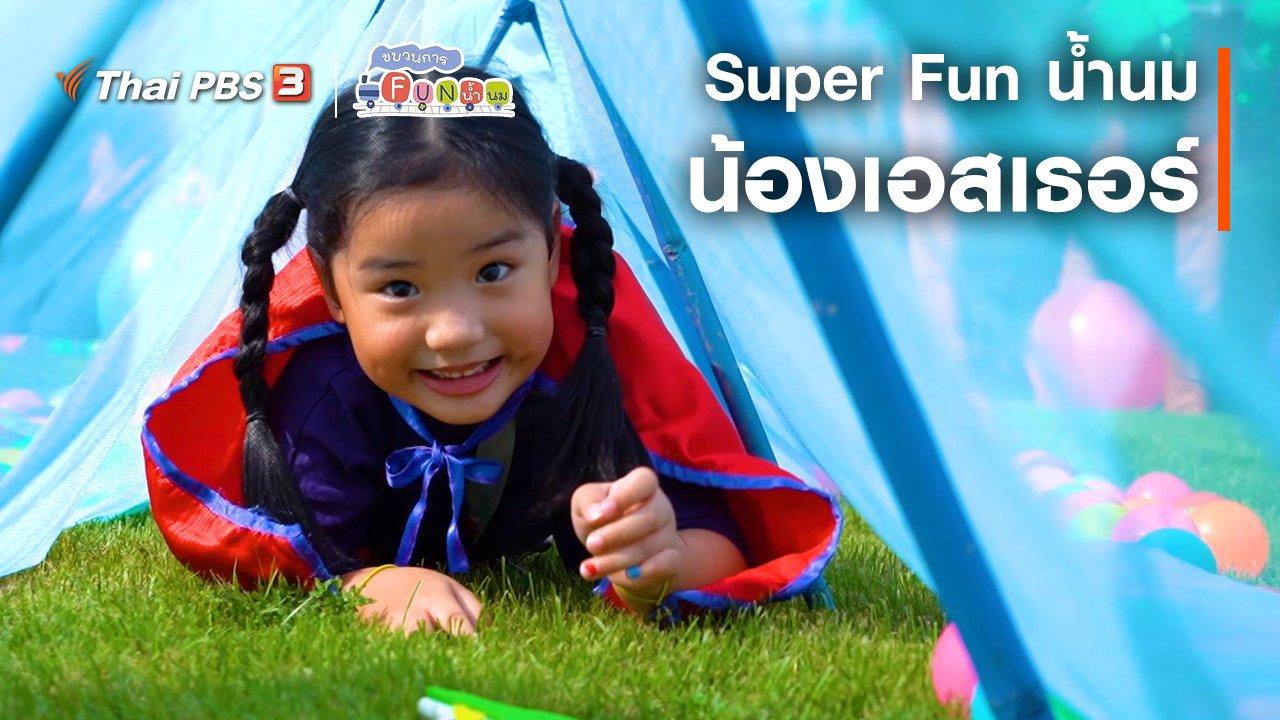 ขบวนการ Fun น้ำนม - Super Fun น้ำนม : น้องเอสเธอร์