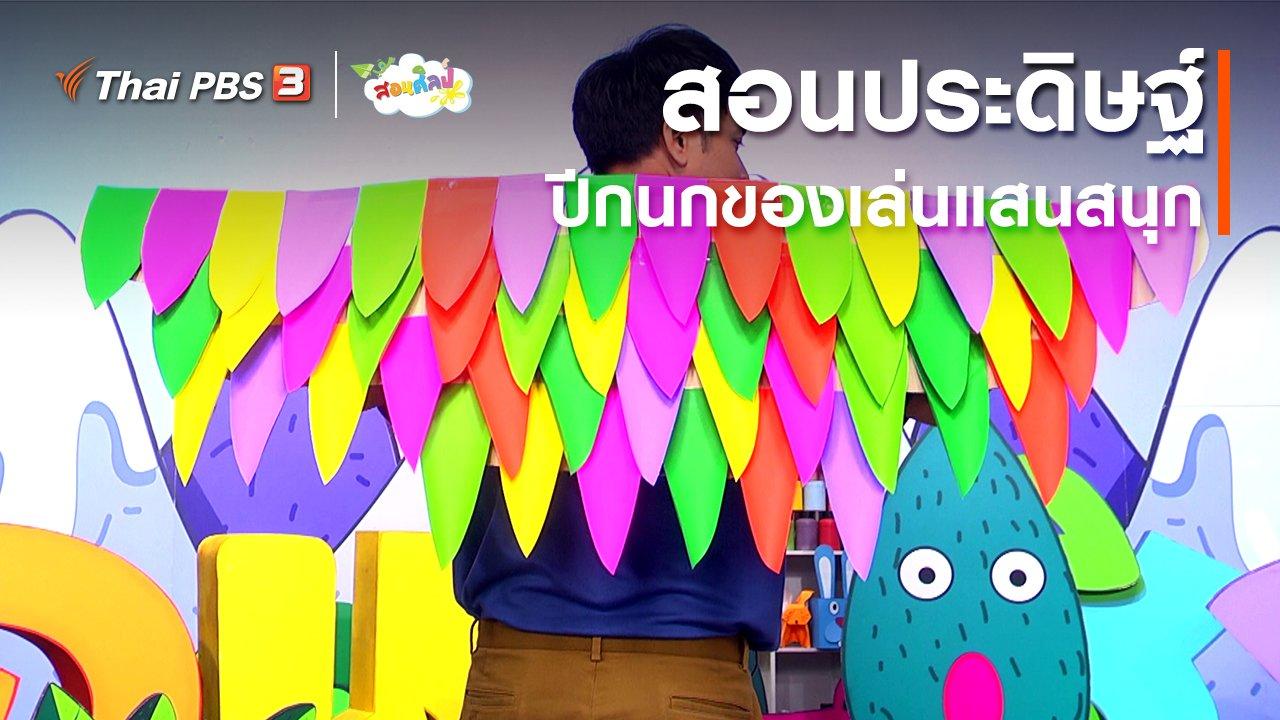สอนศิลป์ - ไอเดียสอนศิลป์ : สอนประดิษฐ์ปีกนกของเล่นแสนสนุก