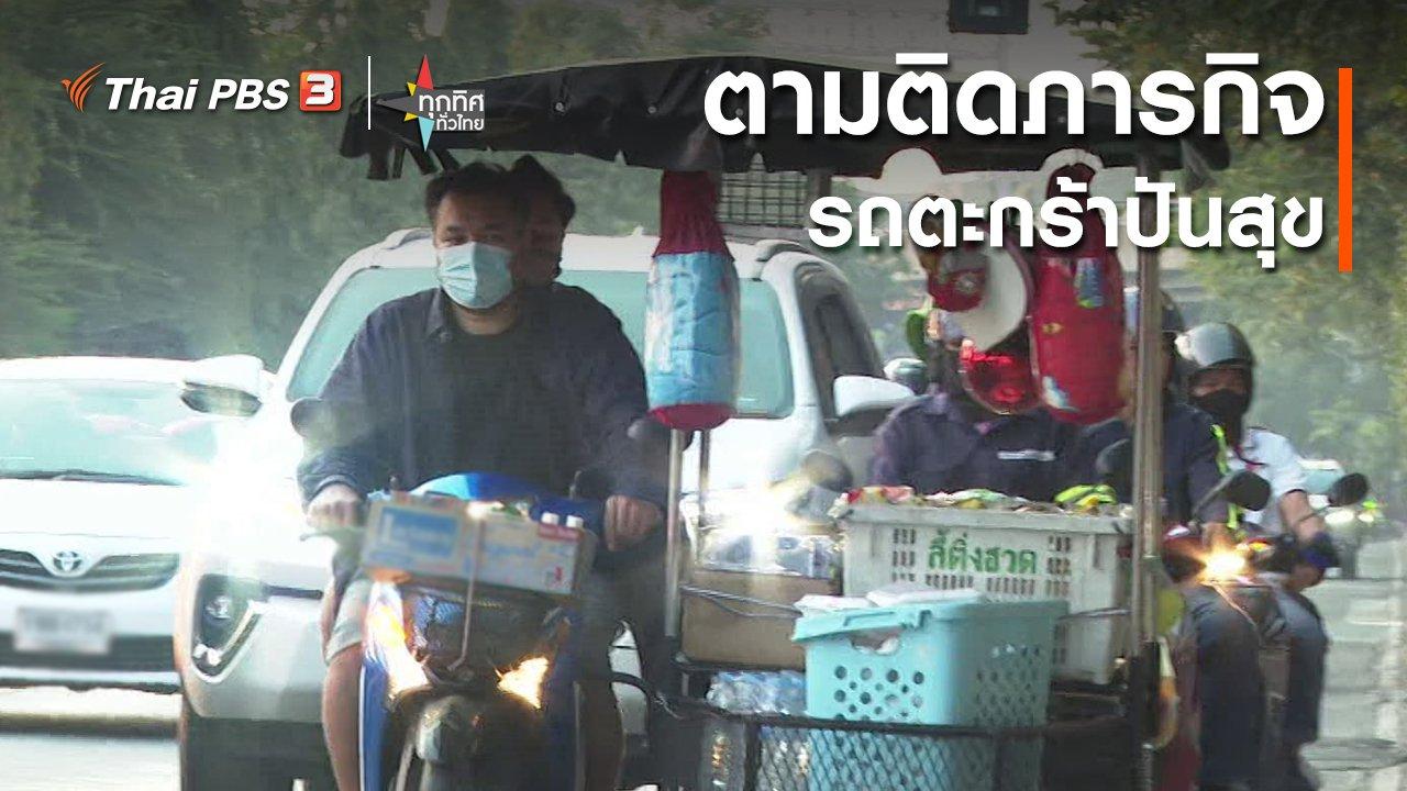 ทุกทิศทั่วไทย - ตามติดภารกิจรถตะกร้าปันสุข