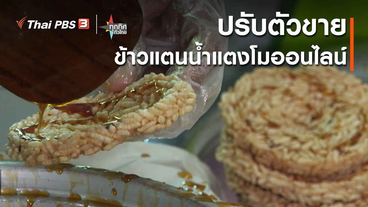ทุกทิศทั่วไทย - ปรับตัวขายข้าวแตนน้ำแตงโมออนไลน์