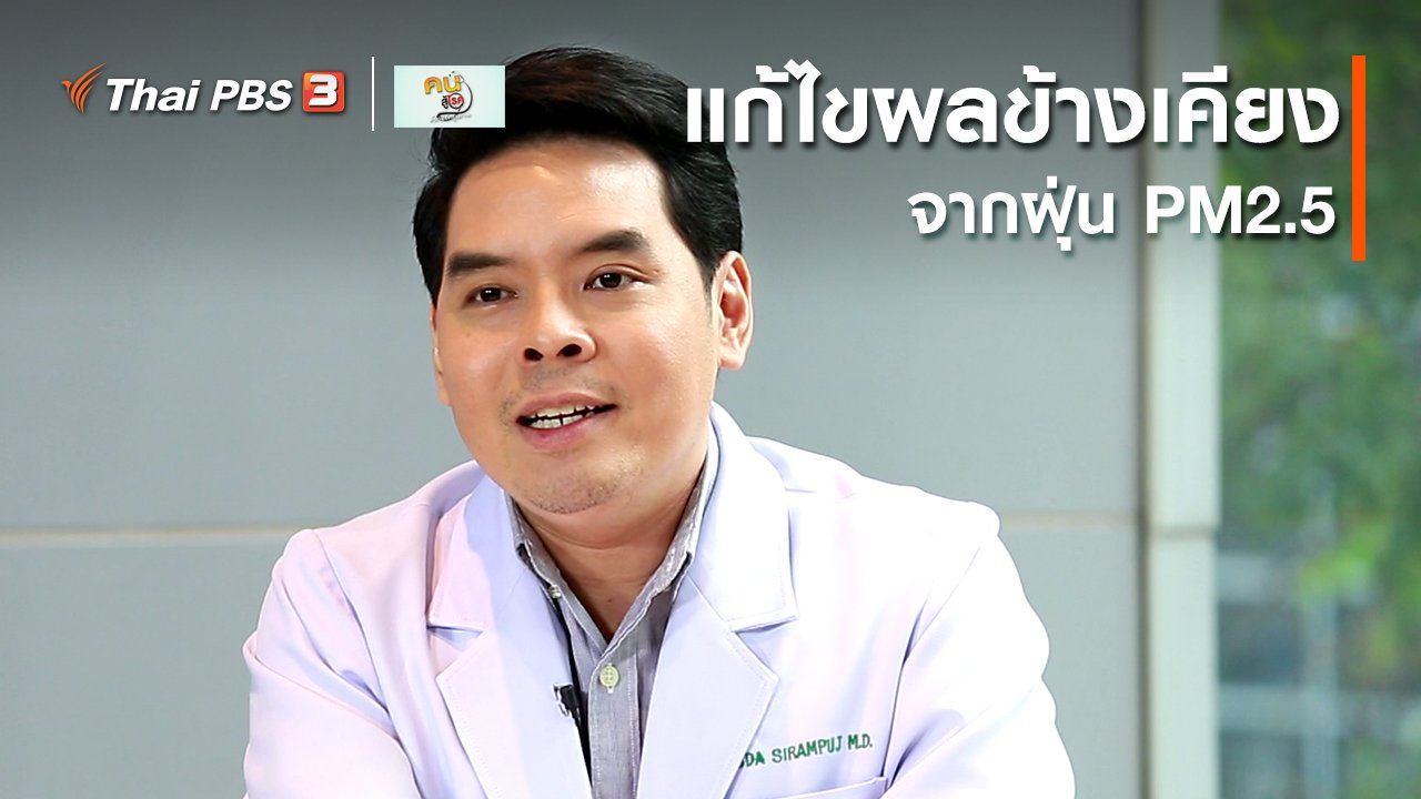 คนสู้โรค - ปรับก่อนป่วย : แก้ไขผลข้างเคียงจากฝุ่น PM2.5
