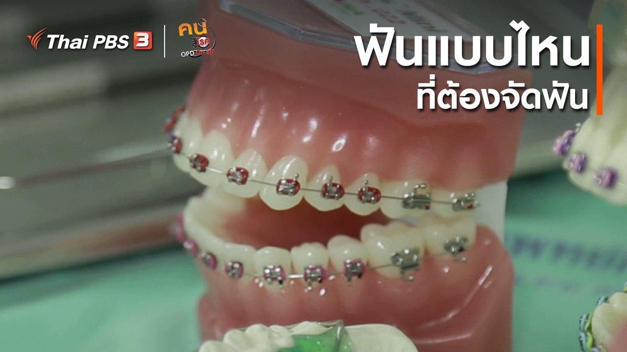 คนสู้โรค - รู้สู้โรค : ฟันแบบไหน ที่ต้องจัดฟัน