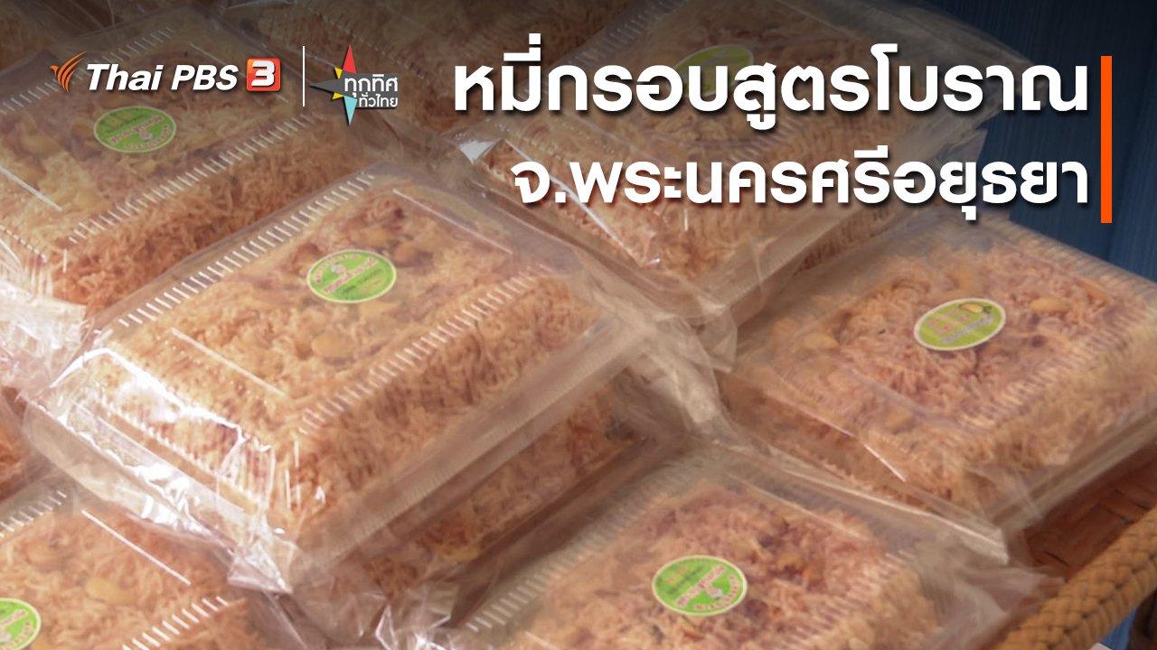 ทุกทิศทั่วไทย - หมี่กรอบสูตรโบราณ จ.พระนครศรีอยุธยา