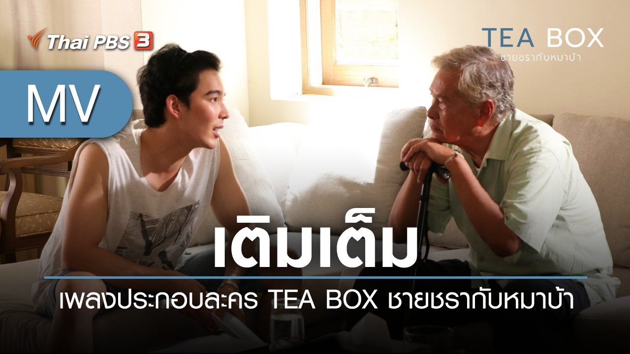 ละคร TEA BOX ชายชรากับหมาบ้า - [MV] เติมเต็ม (เพลงประกอบละครเรื่อง TEA BOX ชายชรากับหมาบ้า) - ม.ล.บวรชัย สุขสวัสดิ์