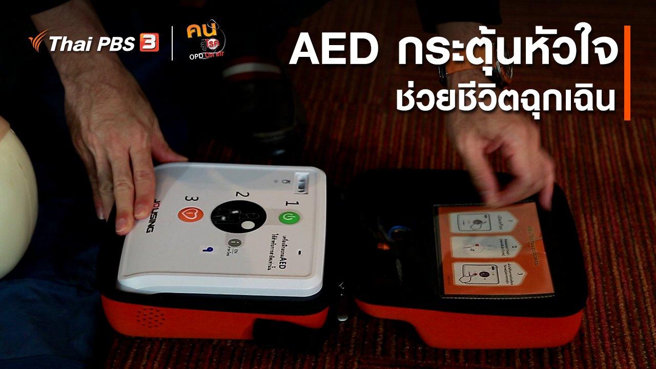 คนสู้โรค - ปรับก่อนป่วย : AED กระตุ้นหัวใจ ช่วยชีวิตฉุกเฉิน