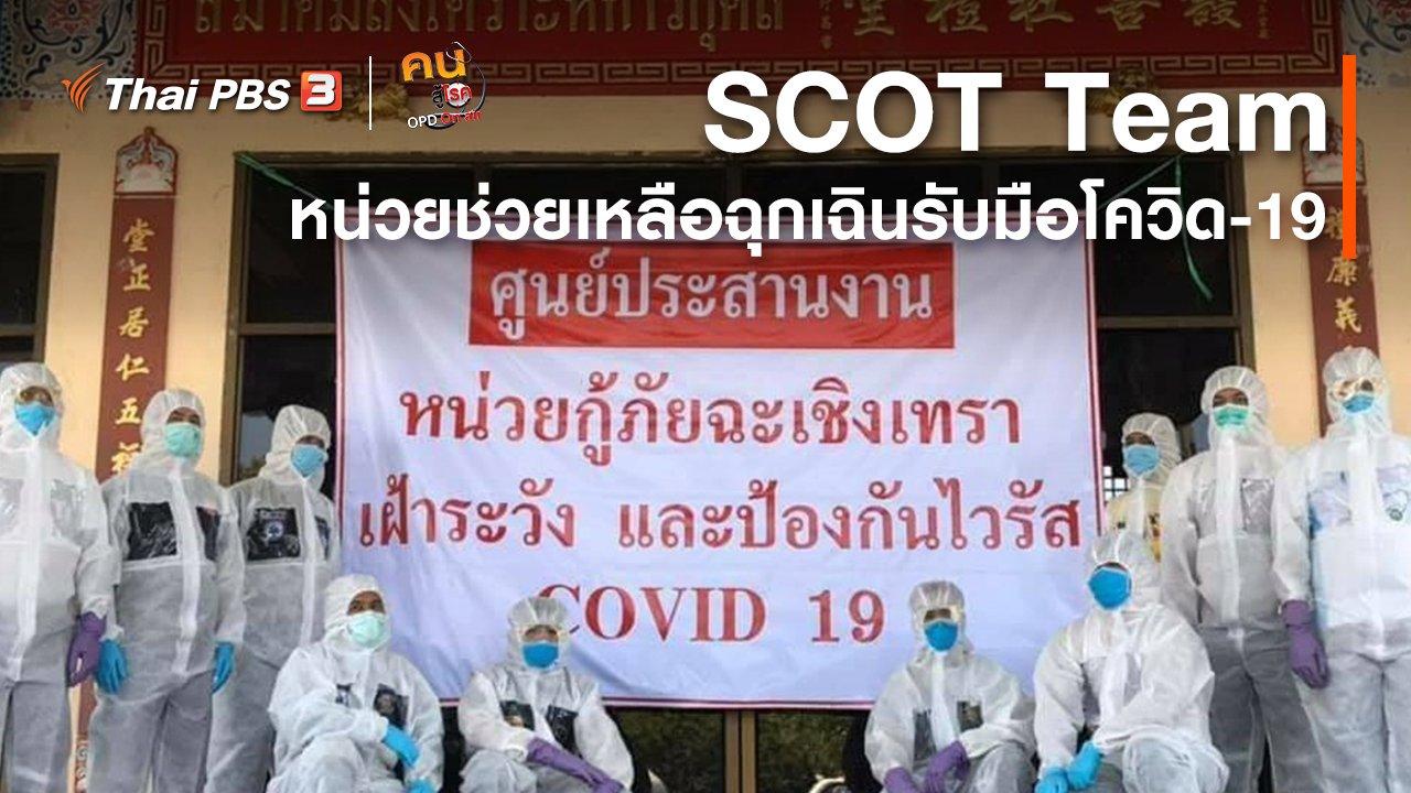 คนสู้โรค - รู้สู้โรค : SCOT Team หน่วยช่วยเหลือฉุกเฉินรับมือโควิด-19