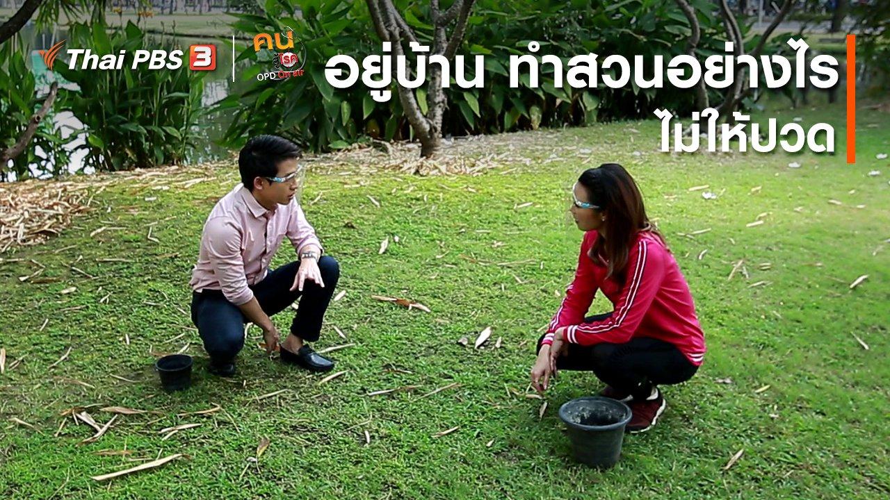 คนสู้โรค - บำบัดง่าย ๆ ด้วยกายภาพ : อยู่บ้าน ทำสวนอย่างไรไม่ให้ปวด