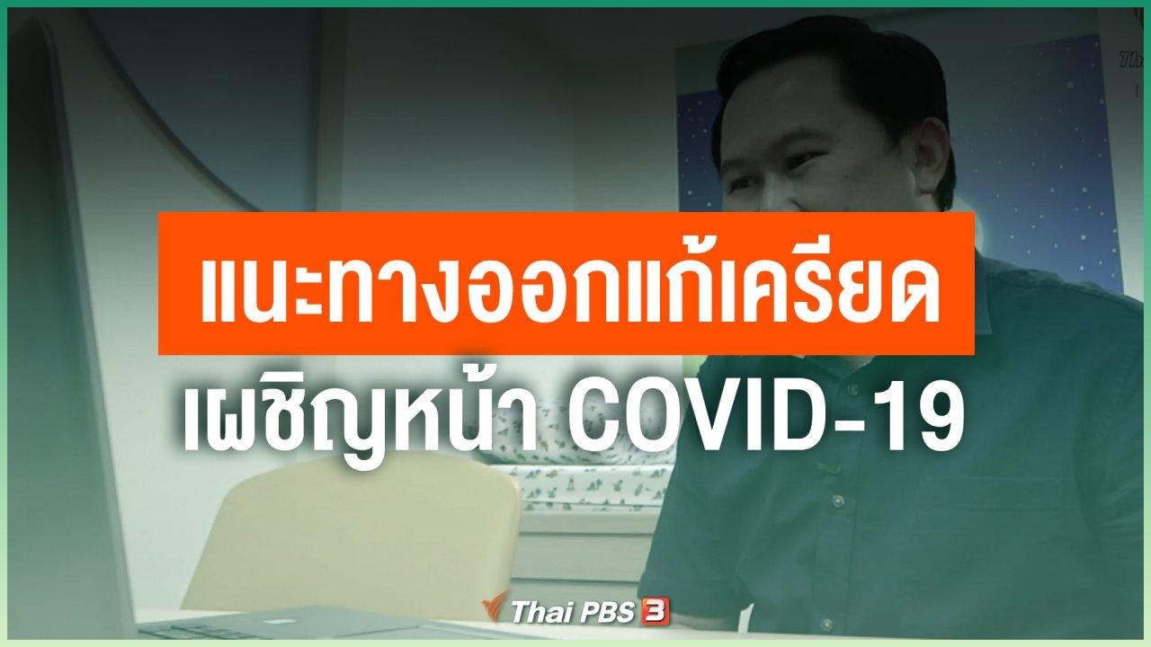 Coronavirus - แนะทางออกแก้เครียด เผชิญหน้า COVID-19
