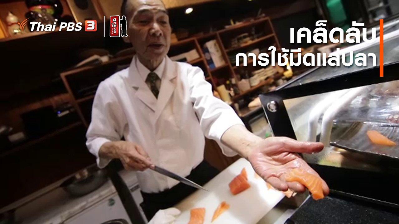 ดูให้รู้ Dohiru - รู้ให้ลึกเรื่องญี่ปุ่น : เคล็ดลับการใช้มีดแล่ปลา
