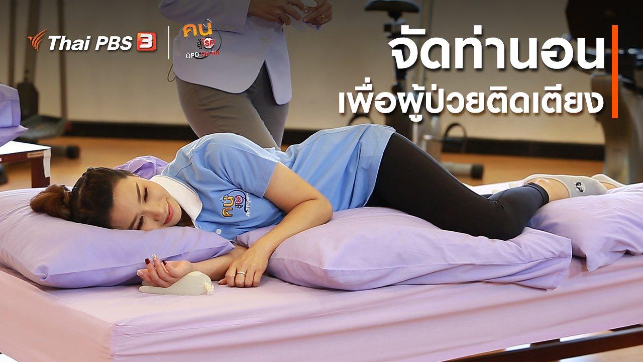 คนสู้โรค - บำบัดง่าย ๆ ด้วยกายภาพ : จัดท่านอนเพื่อผู้ป่วยติดเตียง