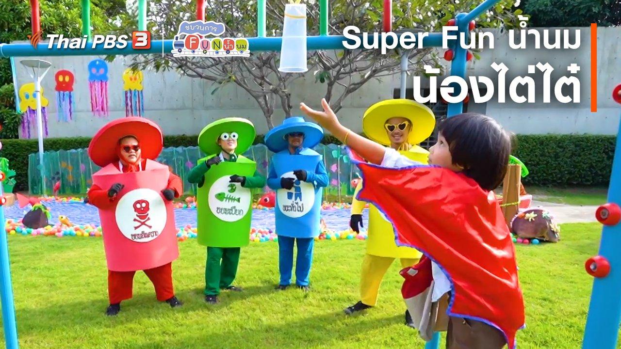 ขบวนการ Fun น้ำนม - Super Fun น้ำนม : น้องไต่ไต๋