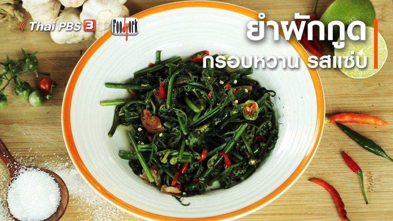 Foodwork - เมนูอาหารฟิวชัน : ยำผักกูด