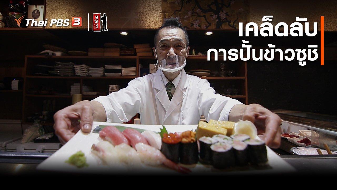 ดูให้รู้ Dohiru - รู้ให้ลึกเรื่องญี่ปุ่น : เคล็ดลับการปั้นข้าวซูชิ