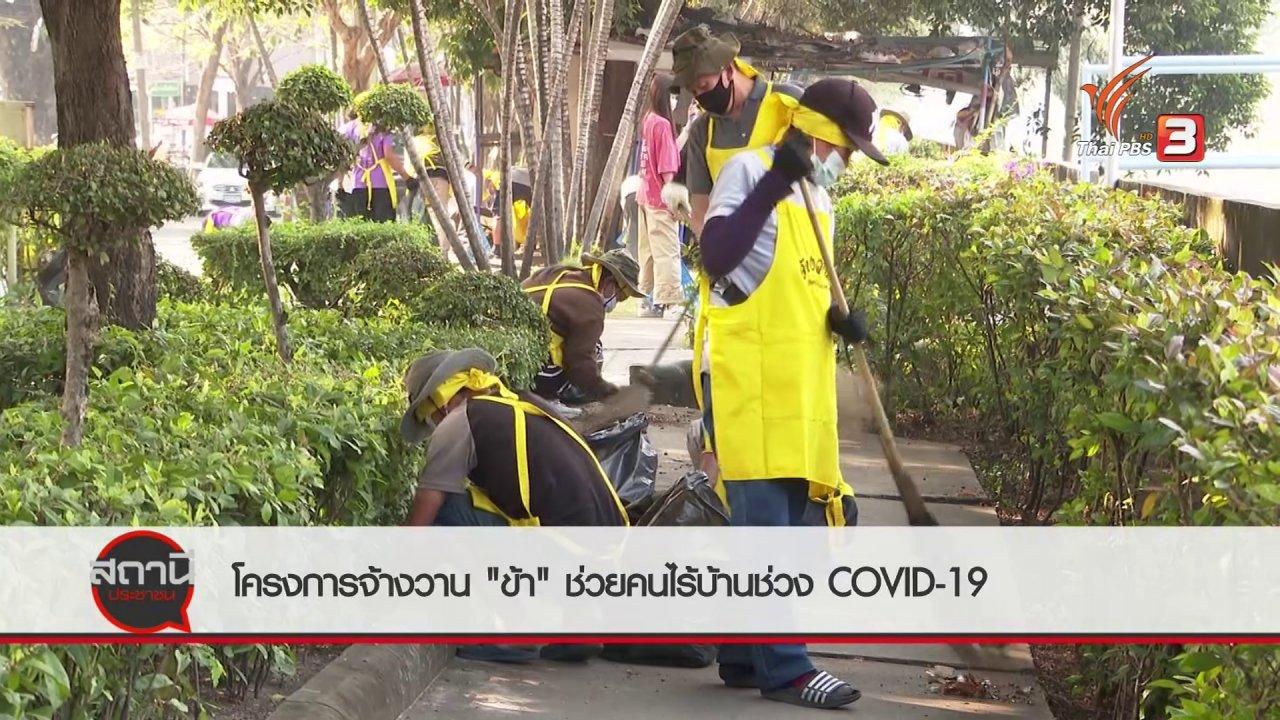 """สถานีประชาชน - สถานีร้องเรียน : โครงการจ้างวาน """"ข้า"""" ช่วยคนไร้บ้านช่วง COVID-19"""