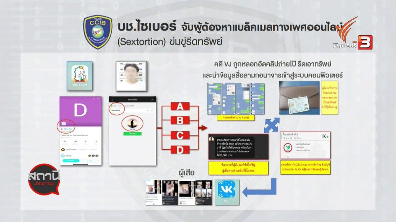 สถานีประชาชน - สถานีร้องเรียน : Cyber Crime ปราบอาชญากรรมทางเพศ - อนาจาร