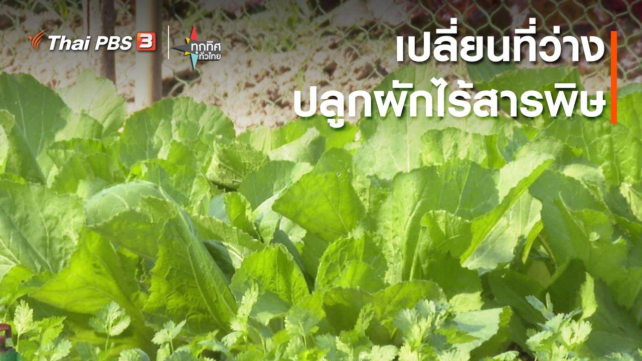 ทุกทิศทั่วไทย - เปลี่ยนที่ว่างปลูกผักไร้สารพิษ จ.นครสวรรค์