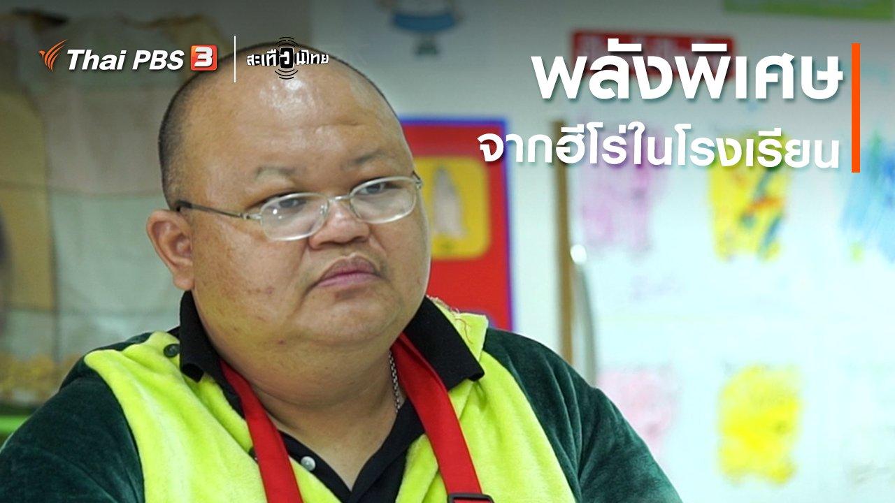 สะเทือนไทย - พลังพิเศษจากฮีโร่ในโรงเรียน