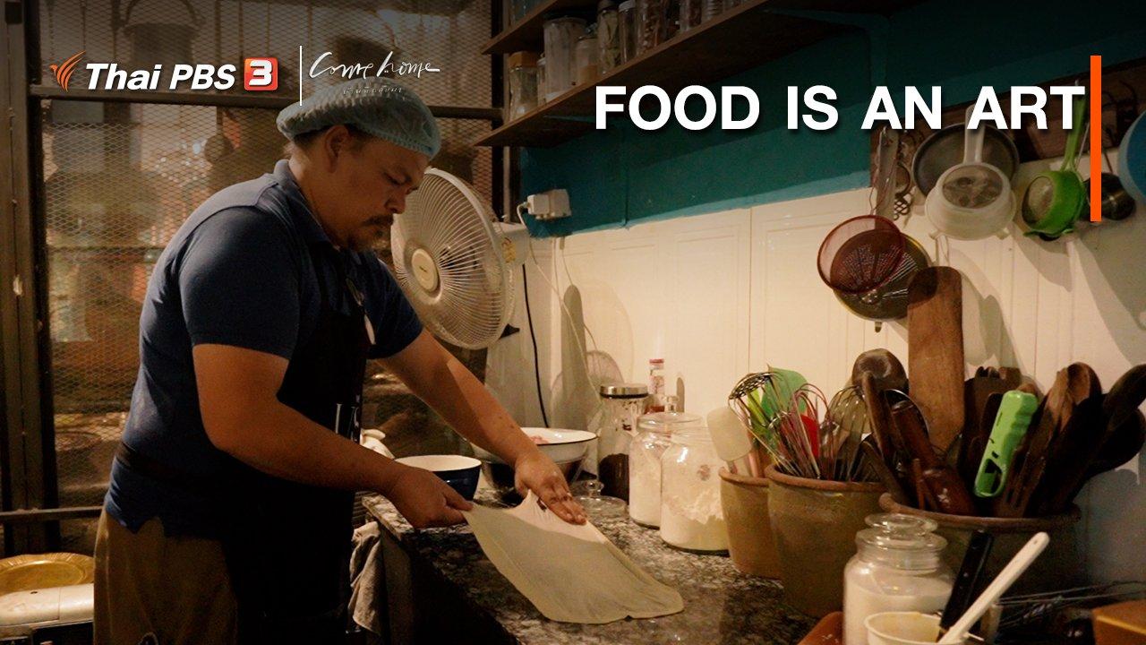 COME HOME บ้านที่กลับมา - เรื่องเล่าคนกลับบ้าน : FOOD IS AN ART