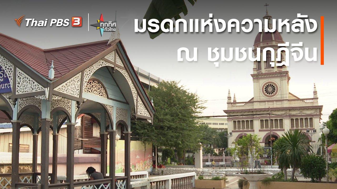 ทุกทิศทั่วไทย - มรดกแห่งความหลัง ณ ชุมชนกุฎีจีน