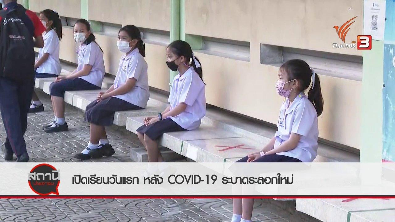 สถานีประชาชน - สถานีร้องเรียน : ความพร้อมเปิดเรียน หลัง COVID-19 ระลอกใหม่